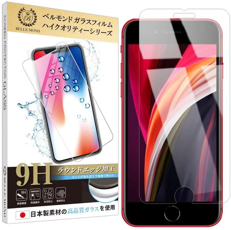 iPhone 商店 SE 第2世代 2020 iPhone8 iPhone7 透明 ガラスフィルム 日本製素材 高透過 保護フィルム 気泡防止 マーケット iPho ベルモンド 指紋防止 BELLEMOND 貼付け失敗でも交換可能 強化ガラス 硬度9H