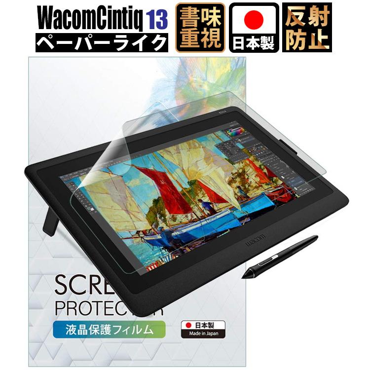 Wacom Cintiq 13 HD Touch Companion 2 ワコム ペンタブレット 保護フィルム WC13PL_Z086 人気ショップが最安値挑戦 紙のような書き心地 アンチグレア ペーパーライク 非光沢 人気ブレゼント 定形 フィルム 上質紙 日本製
