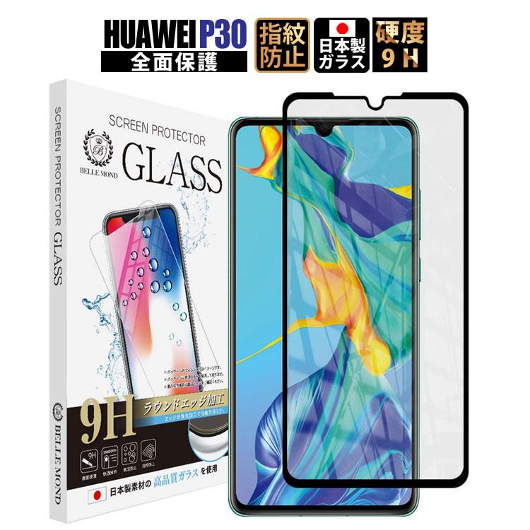 HUAWEI キャンペーンもお見逃しなく P30 ガラスフィルム 全面保護 透明 強化ガラス 爆買い送料無料 硬度9H フィルム 保護フィルム ファーウェイ 定形外 全面 送料無料