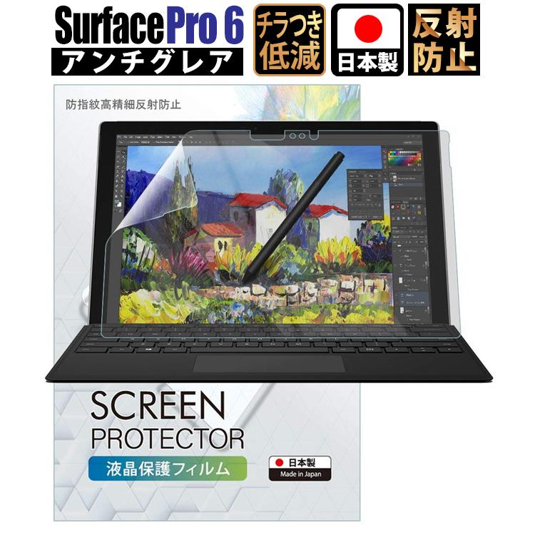 Surface Pro ディスカウント 6 フィルム 日本正規代理店品 保護フィルム Pro6 2017 12.3インチ 定形外 対応 反射防止 アンチグレア 送料無料 4日20時よりスーパーSALE 非光沢