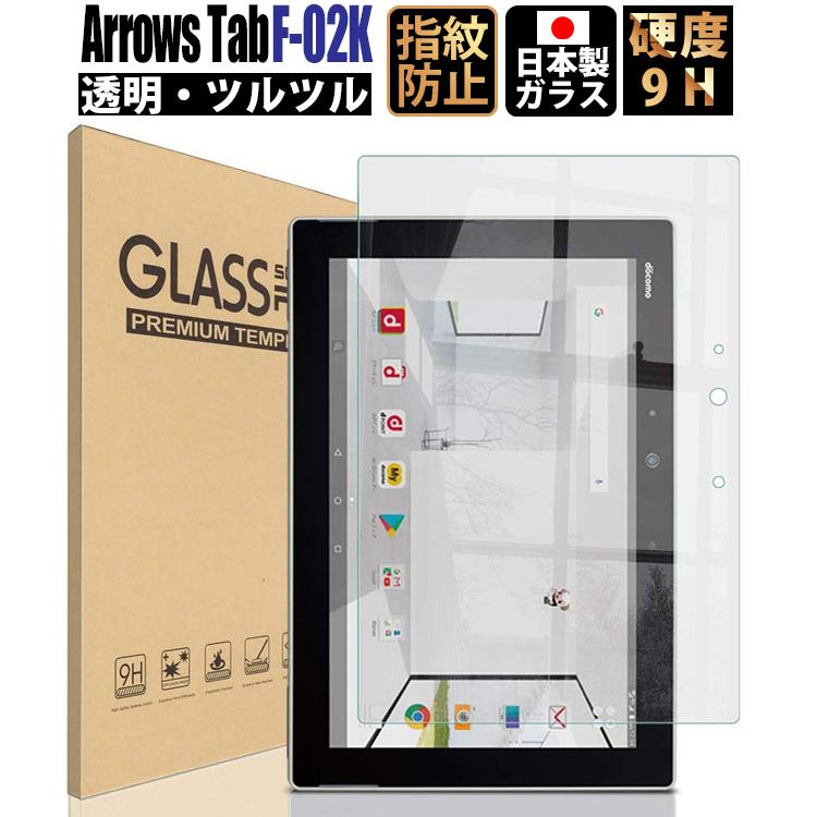 Arrows ラッピング無料 Tab F-02K 保護フィルム 完売 ガラスフィルム 強化ガラス フィルム 4日20時よりスーパーSALE 硬度9H 0.3mm 透明 GCL ネコポス