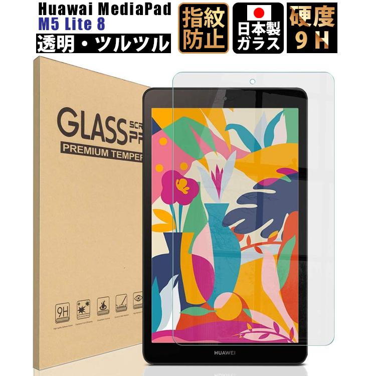 期間限定お試し価格 Huawei MediaPad M5 Lite 8 フィルム ガラスフィルム 強化ガラス 透明 0.3mm ネコポス 保護フィルム 賜物 4日20時よりスーパーSALE GCL 硬度9H