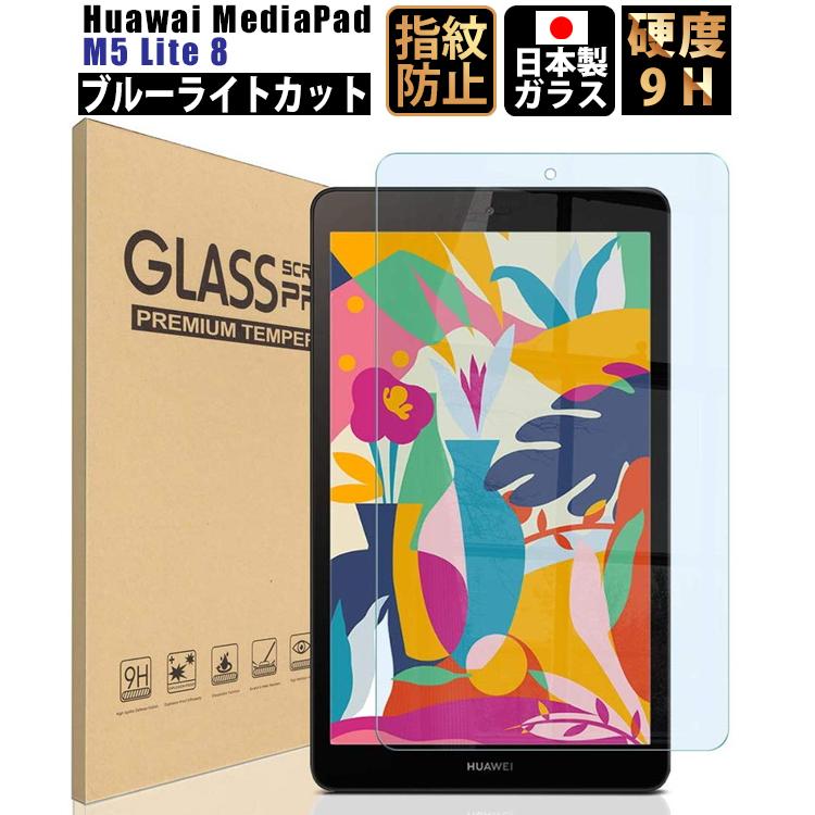 Huawei MediaPad M5 Lite 8 大決算セール フィルム ブルーライトカット ガラスフィルム 透明 保護フィルム 4日20時よりスーパーSALE GBL 0.3mm 強化ガラス 硬度9H ネコポス 配送員設置送料無料