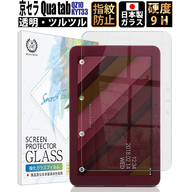 Qua tab QZ10 AL完売しました KYT33 フィルム ガラスフィルム 強化ガラス 保護フィルム ネコポス 透明 硬度9H 0.3mm GCL 高級 クアタブ 4日20時よりスーパーSALE qz10
