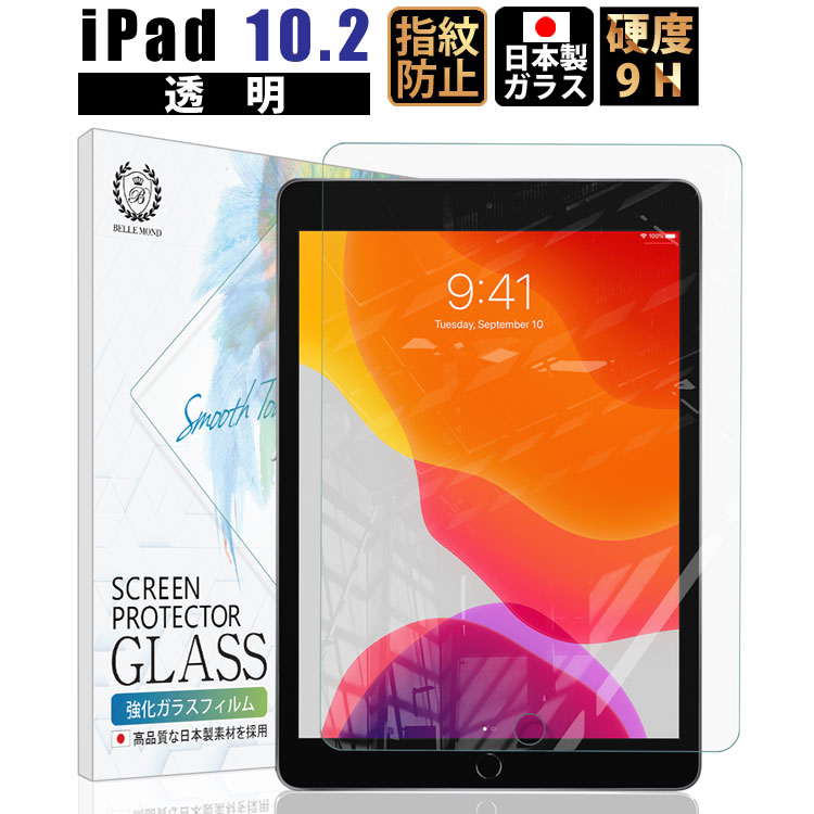 iPad 10.2 フィルム ガラスフィルム 強化ガラス 保護フィルム 透明 2019 2020 第8世代 第7世代 指紋防止 流行 硬度9H 入手困難 ゆうパケ 4日20時よりスーパーSALE