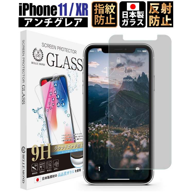 iPhone 11 XR アンチグレア ガラス 保護フィルム フィルム GAG 定形外 ガラスフィルム お気に入 強化ガラス 安い 硬度9H BELLEMOND 0.3mm