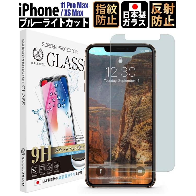 iPhone 11 Pro Max XS アンチグレア ブルーライトカット ガラス 保護フィルム BELLEMOND アンチグレア+ブルーライトカット 強化ガラス 定形外 ガラスフィルム 0.3mm 硬度9H フィルム GAGB テレビで話題 評判