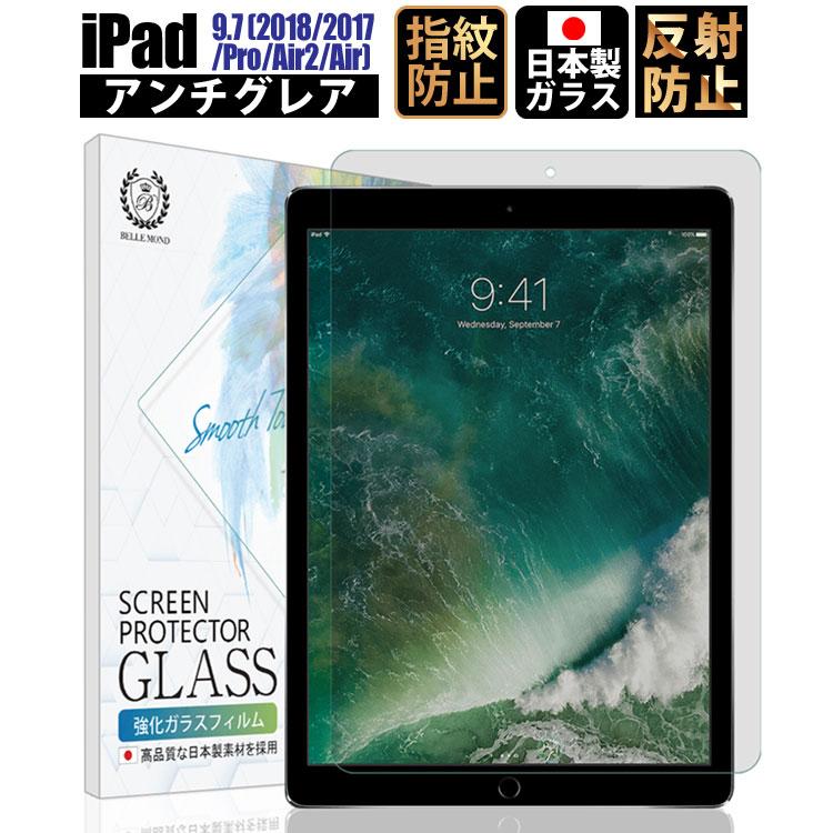 iPad 9.7 フィルム ガラスフィルム 正規認証品 新規格 アンチグレア ノングレア 9.7インチ 2018 2017 液晶保護フィルム 硬度9H Air2 値引き ゆうパケ 日本製 Pro 強化ガラス ガラス Air