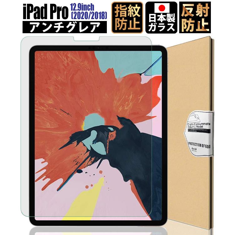 iPad Pro 12.9 フィルム ガラスフィルム 営業 アンチグレア ノングレア 2018 12.9インチ 液晶保護フィルム ゆうパケ 2021 第3世代 強化ガラス ガラス お金を節約 日本製 第4世代 2020 第5世代 硬度9H