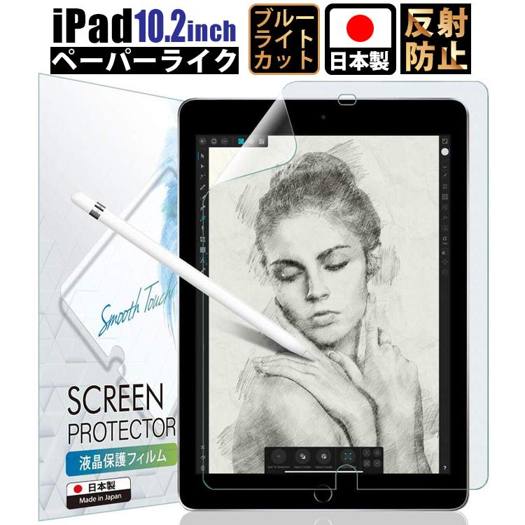 iPad 10.2 第7世代 2019 ブルーライトカット ペーパーライク 即納 フィルム 第8世代 2020 上質紙 非光沢 日本製 反射防止 超定番 紙のような書き心地 IPD102PLBLC ゆうパケ アンチグレア