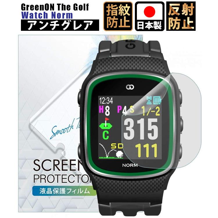 GreenON The Golf Watch Norm グリーンオン ザ 受注生産品 ゴルフ ウォッチ ノルム フィルム GOLFWCH BELLEMOND 日本製 気泡防止 アンチグレア 反射防止 人気急上昇 指紋防止 保護