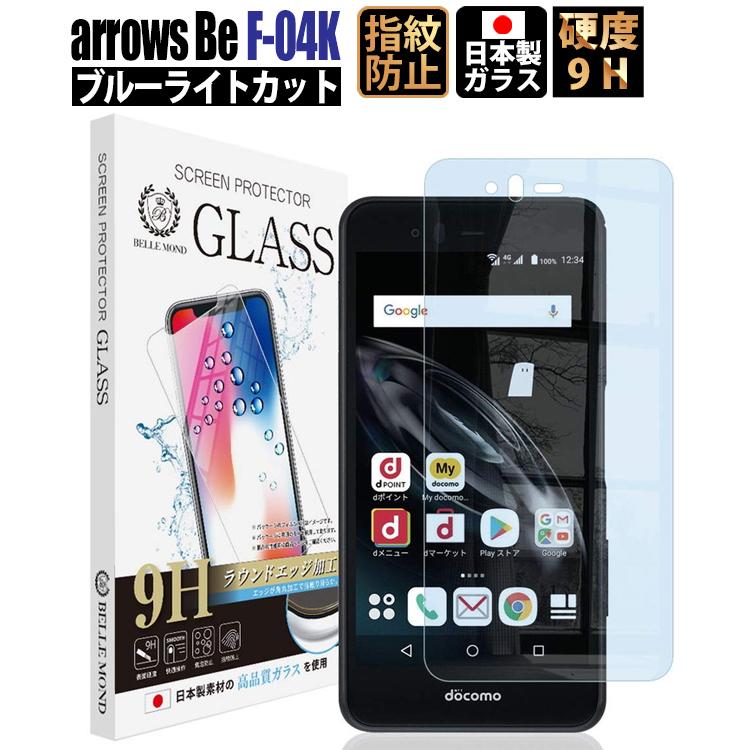 arrows Be F-04K ブルーライトカット まとめ買い特価 ガラスフィルム 強化ガラス 保護フィルム 指紋防止 硬度9H GBL SALENEW大人気! ブルーライト 552