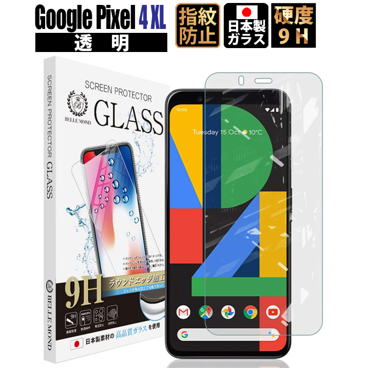 Google Pixel 格安店 4 即出荷 XL 透明 ガラスフィルム 硬度9H 高透過 指紋防止 555 無料再送 液晶保護フィルム 強化ガラス 貼付け失敗時 BELLEMOND 気泡防止 GCL