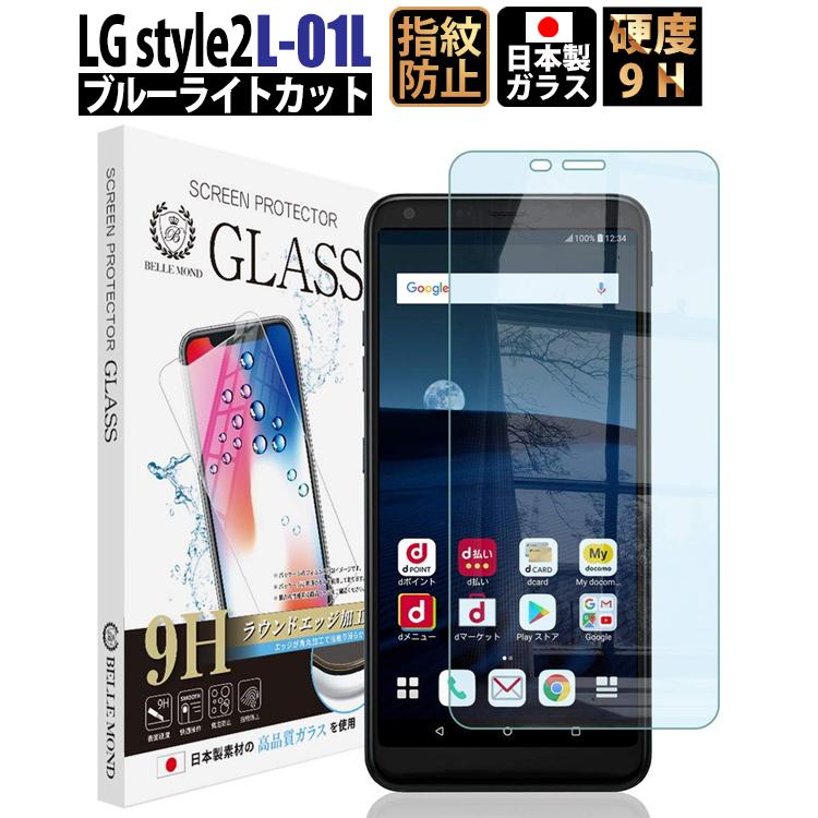 LG style2 春の新作 L-01L ブルーライトカット ガラスフィルム 強化ガラス 保護フィルム 硬度9H 爆売り 貼り付け失敗時 564 ブルーライト BELLEMOND GBL 指紋防止 フィルム無料再送
