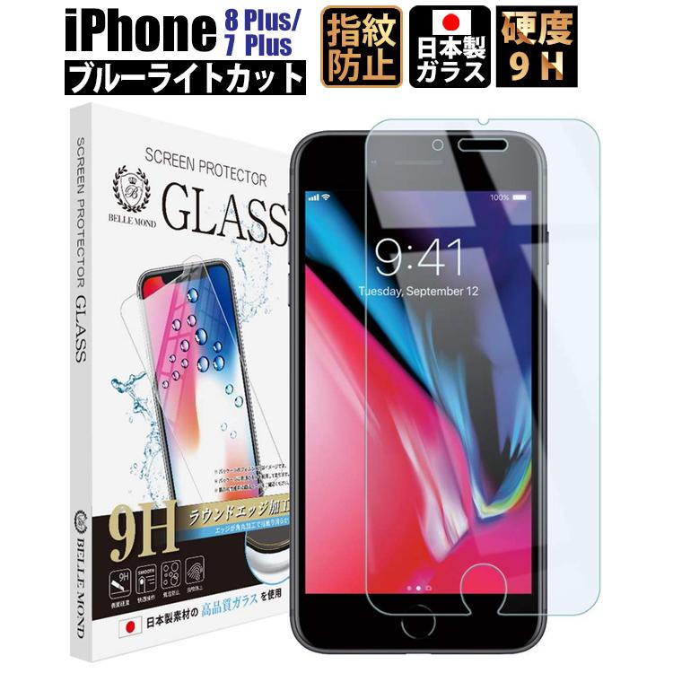 iPhone8 Plus iPhone7 激安価格と即納で通信販売 ガラスフィルム ブルーライトカット 指紋防止 気泡防止フィルム iPhone 保護フィルム 8P 強化ガラス テレビで話題 BELLEMOND GBL 7P