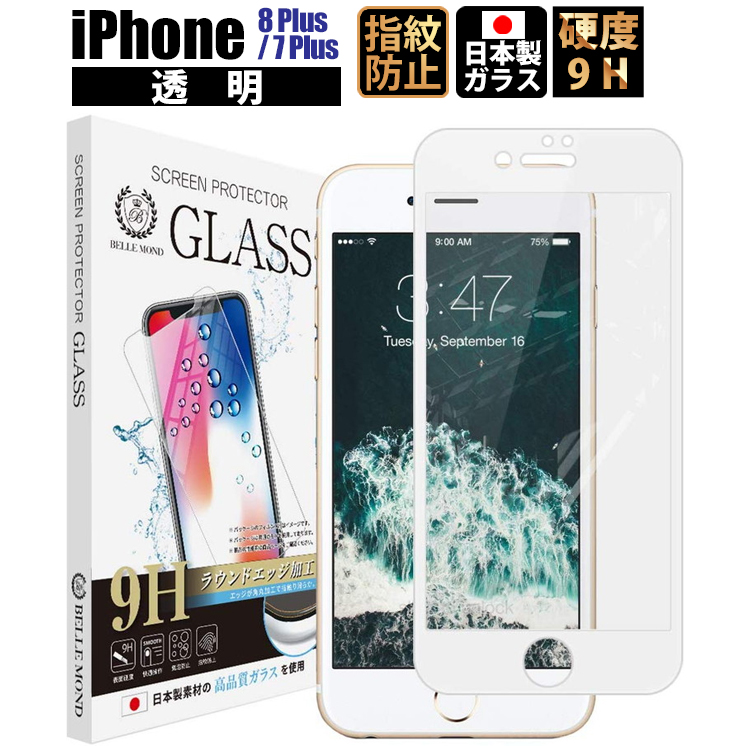 iPhone 8 Plus 定番キャンバス 7 ガラスフィルム 透明 ホワイトフレーム 新色追加して再販 全面保護 保護フィルム iPhone8P 2.5D 7P 気泡防止 指紋防止 BELLEMOND CLWH