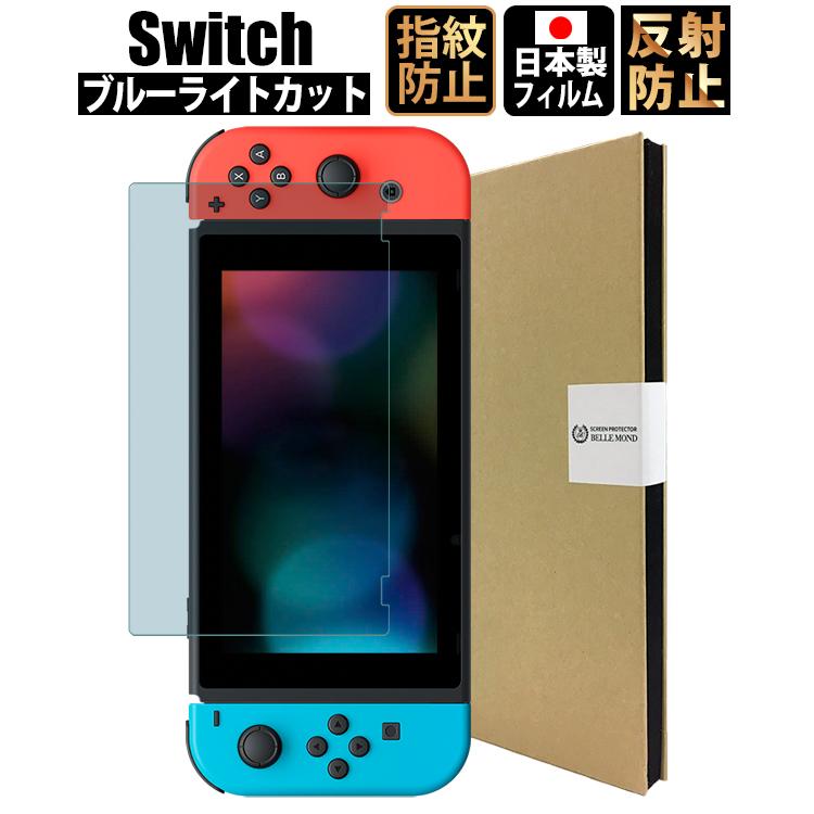 スイッチ フィルム ブルーライトカット アンチグレア switch ガラスフィルム 液晶保護 保護フィルム 現金特価 日本製 定形外 世界の人気ブランド