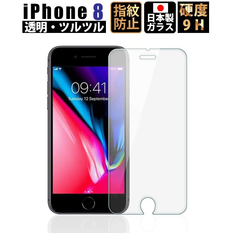 iPhone8 ガラスフィルム 保護フィルム iPhone7 フィルム iPhone 8 7 2.5D 日本製 モデル着用 注目アイテム クリア 画面保護 透明 定形外 男女兼用 9H