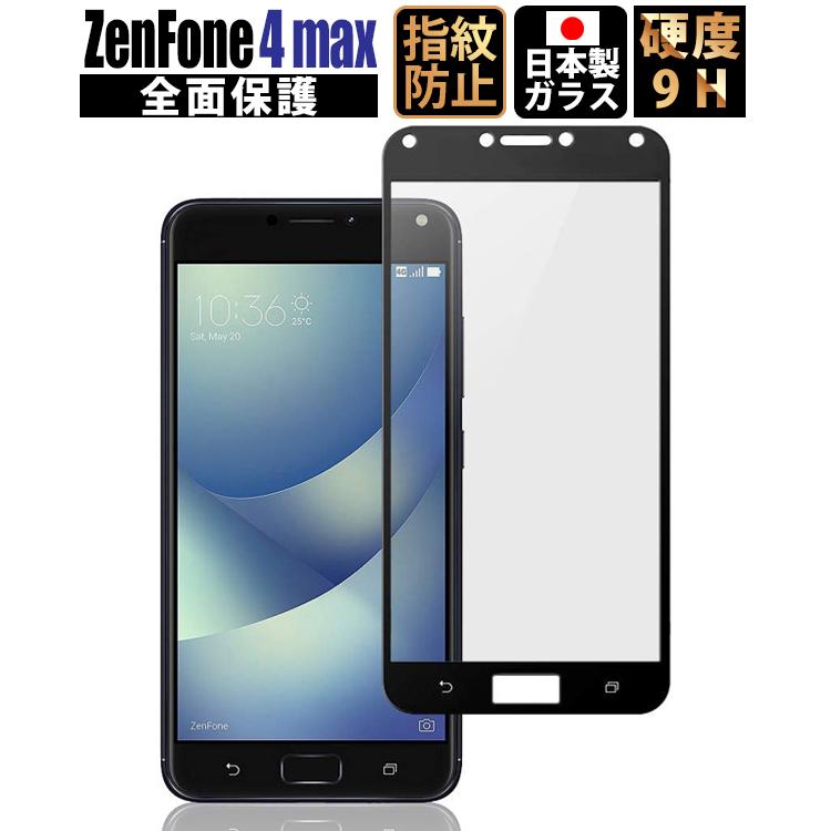 Zenfone4 max 保護フィルム Zenfone 4 max フィルム ゼンフォン4max フィルム 液晶保護フィルム ガラスフィルム Asus 3D 全面保護 ブラックフレーム 日本製 9H 指紋・気泡防止 強化ガラス 定形外