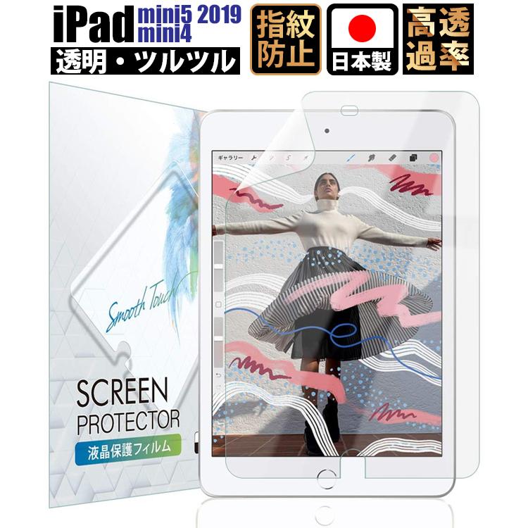 iPad mini5 mini4 フィルム 液晶 保護フィルム 2019 高光沢 透明 液晶保護フィルム iPadmini4 Apple Pencil 第一世代 対応 日本製 【全商品8%OFFクーポン発行中】iPad mini5 mini4 フィルム 液晶 保護フィルム 2019 透明 液晶保護フィルム iPadmini4 Apple Pencil 第一世代対応 PET 日本製 定形外
