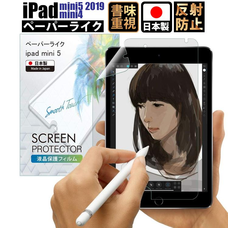 iPad mini5 mini4 フィルム 上質紙 液晶 保護フィルム 2019 最新 アンチグレア ペーパーライク 液晶保護フィルム ipadmini4 保護ガラス Apple Pencil 第一世代 対応 定形外