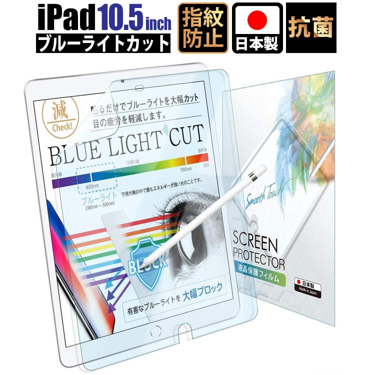 iPad 10.5 フィルム ※アウトレット品 品質保証 Pro ブルーライトカット 日本製 定形外 液晶保護フィルム Air BLC 2019 2017