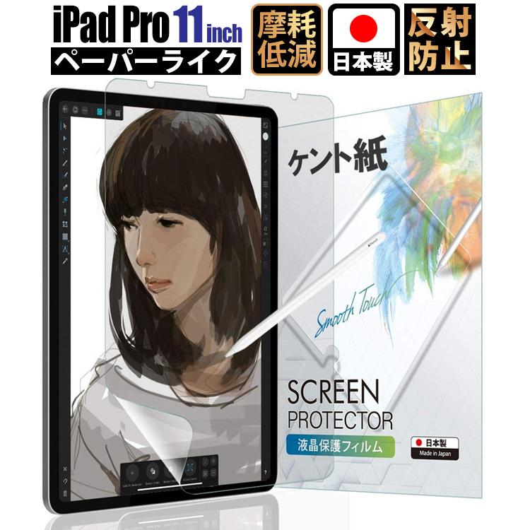 iPad Pro 11インチ 保護フィルム ペーパーライク 11 フィルム 安値 2019 最新 アンチグレアペン先摩耗低減 ケント紙 新作通販 第3世代 2020 第2世代 紙のような描き心地 日本製 第1世代 定形外 2018 2021