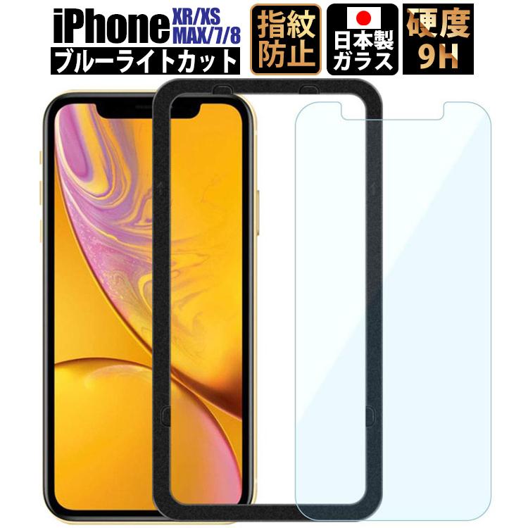 iPhone xr iPhonexr 即日出荷 アイフォンxr ガラスフィルム 保護シート 8 7 iPhone8 iPhone7 アイフォン8 11 画面保護 ブルーライトカット Pro 保護フィルム ガイド付 xsmax MAX xs ガラス x 正規激安