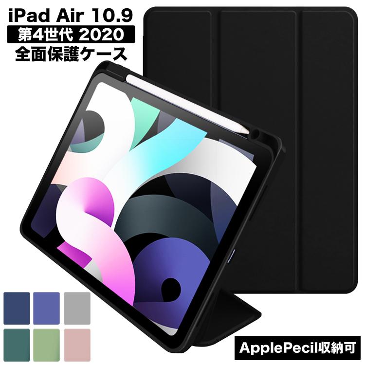 ベルモンド iPad Air4 10.9 ケース 第4世代 2020 ペン収納 まとめ買い特価 ペンホルダー付き スタンド機能付き 薄型 傷つき防止 軽量 手帳型 オートスリープ対応 保護カバー 三つ折り 全面保護 ネコポス メーカー公式