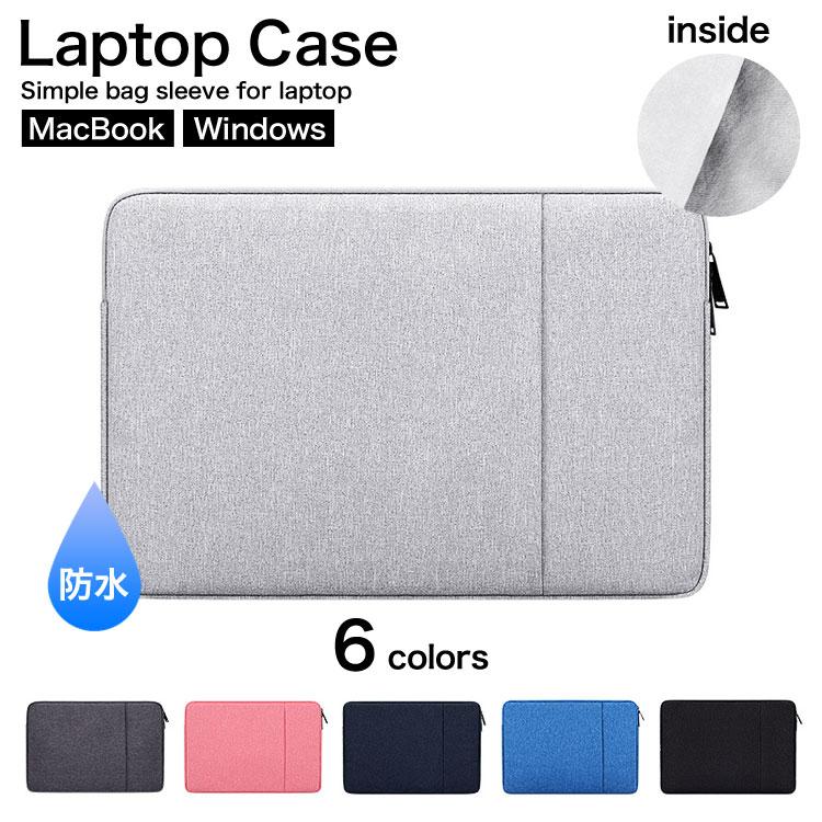 ノートパソコン ケース ノートパソコンケース パソコンバッグ パソコンケース ノートPC バッグ PCバッグ PCケース パソコン インナーケース MacBook 与え 撥水 13インチ インチ 人気 おすすめ 13 Air 軽量 ロジ 13.3 あす楽 おしゃれ Pro