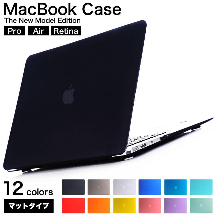 MacBook Pro 13 ケース おしゃれ 15 Air 2018 シェルカバー かわいい A1708 休み カバー Model A1989 マックブックエアー マット Retina 新品未使用正規品 艶なし マックブックプロ