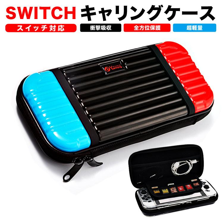 スイッチ 売れ筋ランキング 実物 カバー ケース おしゃれ キャリングケース 大容量 可愛い Switch あす楽 ロジ