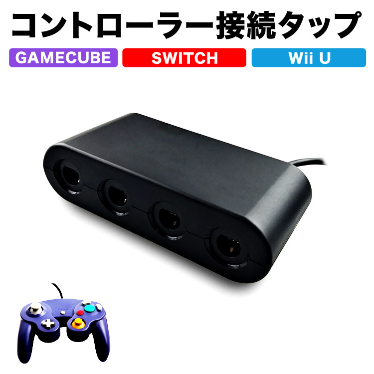 It is out of Switch GameCube controller connection tap Nintendo Switch PRO  controller Nintendo switch controller WiiU controller Wii U PRO controller