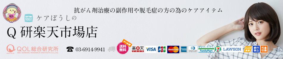 ケアぼうしのQ研楽天市場店:脱毛時のケア用品を取り扱う店舗になります。