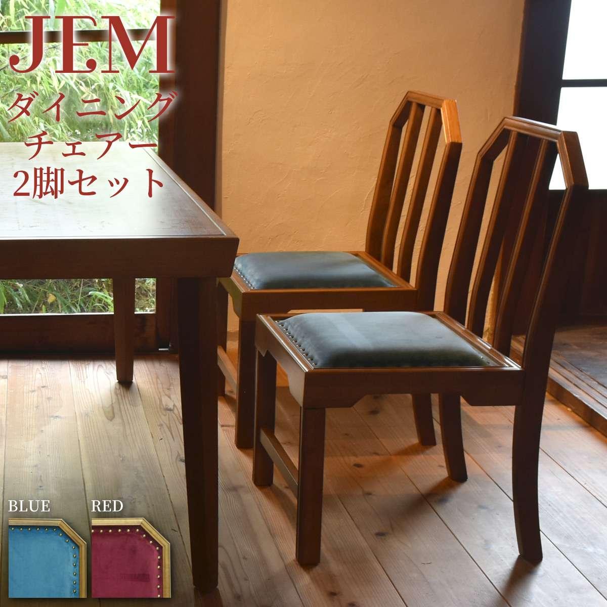ダイニングチェア チェア ダイニング 2脚 おしゃれ 木製 クッション 椅子 1人用 単品 ブラウン 頑丈 丈夫 軽い カフェ スリム モダン 和風 2脚セット