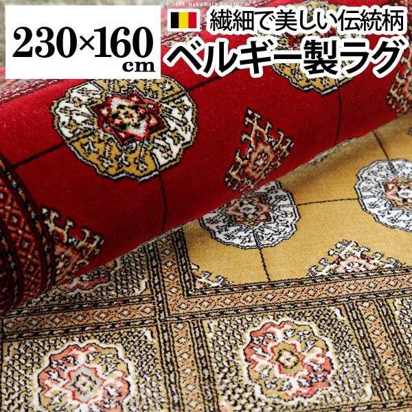 ラグ カーペット ラグマット ベルギー製ウィルトン織ラグ 〔ブルージュ〕 230x160cm 絨毯 高級 ベルギー ウィルトン 長方形 床暖房 ホットカーペット対応 リビング