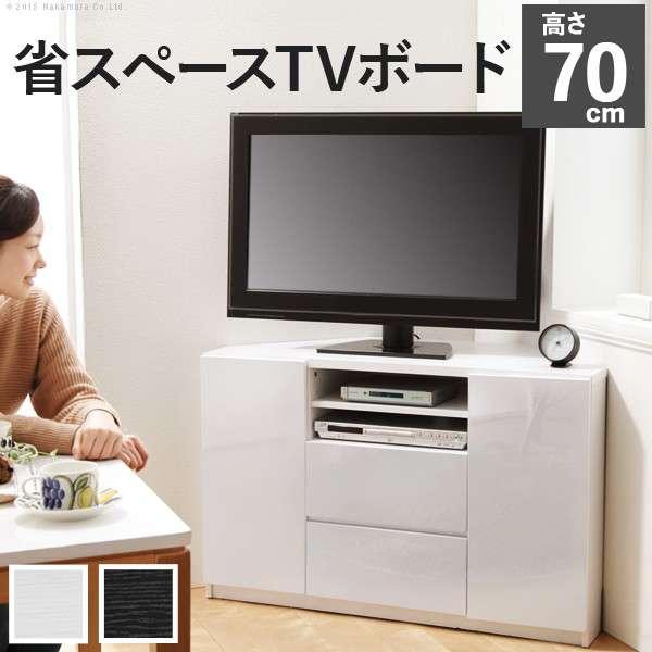 テレビ台 コーナー 32型 ハイタイプ キャスター コーナータイプ コーナー型 TV台 TVボード 幅110 おしゃれ 北欧 安い 収納 40インチ ホワイト