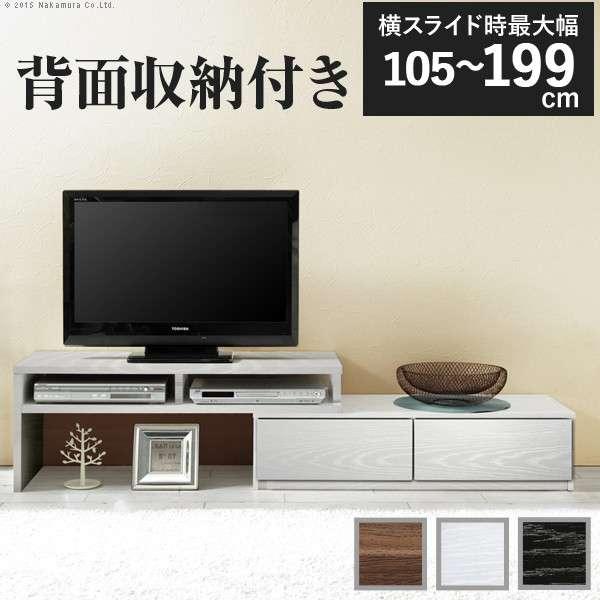 テレビ台 ローボード おしゃれ 200 安い 白 収納 TV台 TVボード北欧 32型 40インチ ロータイプ 40インチ対応 幅200 引き出し 白