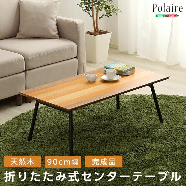 フォールディングテーブル Polaire-ポレール- (折り畳み式 センターテーブル 天然木目 完成品)