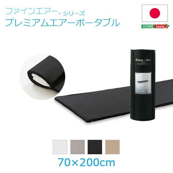 日本製 ファインエアー(R)シリーズ プレミアムエアー(ポータブル70cm幅)