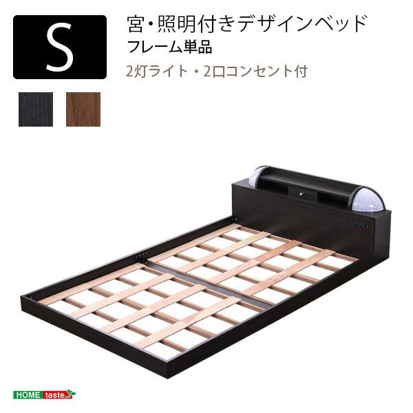 ベッド シングルベッド ローベッド フレームのみ 宮 照明付き デザインベッド シングル 日本製 コンセント付き フロアベッド 木製 木製ベッド 北欧 引き出し