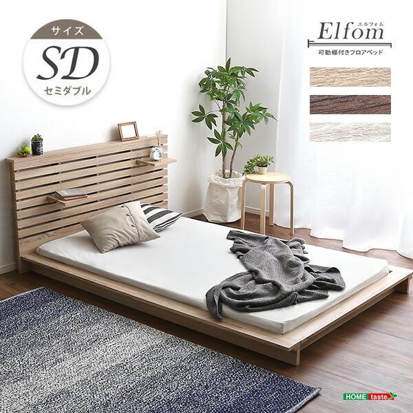 フロアベッド ローベッド ベッド セミダブルベッド フレーム セミダブル すのこベッド すのこ 木製ベッド 木製 木製セミダブルベッド 宮付き コンセント