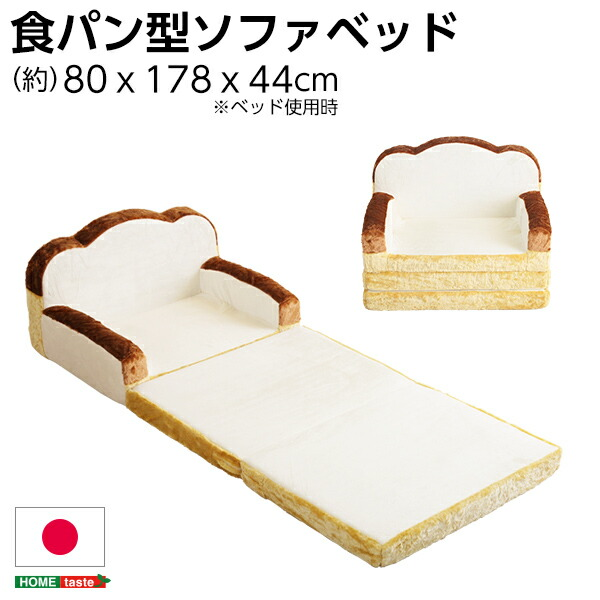 食パンシリーズ(日本製) Roti-ロティ- 低反発かわいい食パンソファベッド