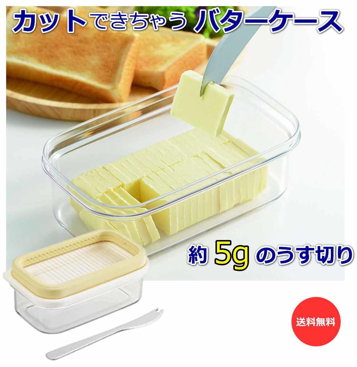 ギュッと一押しで バターを使いやすい約5gの薄切りに簡単カット 冷蔵庫にそのまま保存できる ホームベーカリーや料理 おかし作りに 計量しやすく便利 カットできちゃう バターケース ST-3007 曙産業 ギュッと一押しでバターを約5gの薄切りにカット 専用バターナイフ付 送料無料 日本製 引出物 あす楽 密閉 バターを切り分けそのまま保存 注目ブランド