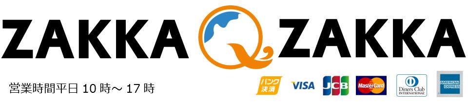 Qザッカ:海外からの魅力的なキッチン雑貨を取り扱っております。