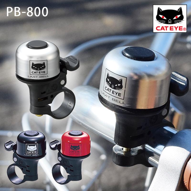 お得 ついに入荷 ベル ロードバイク クロスバイク キャットアイ PB-800 Aluminum Body 土日祝も営業 アルミボディベル CATEYE Bell