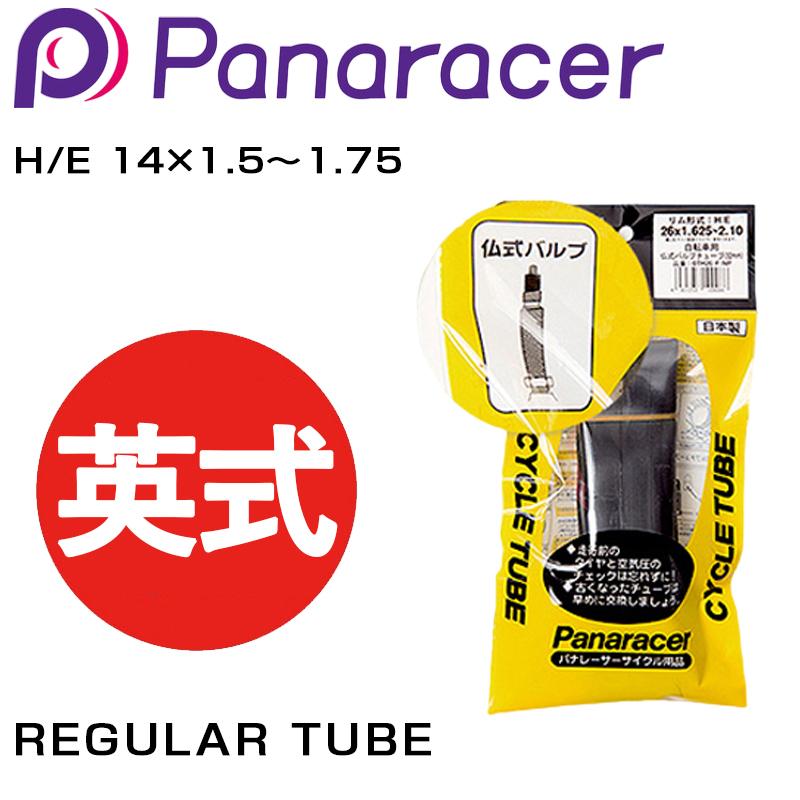 PANARACER (パナレーサー) REGULAR TUBE (レギュラーチューブ) 英式 H/E 14×1.5~1.75