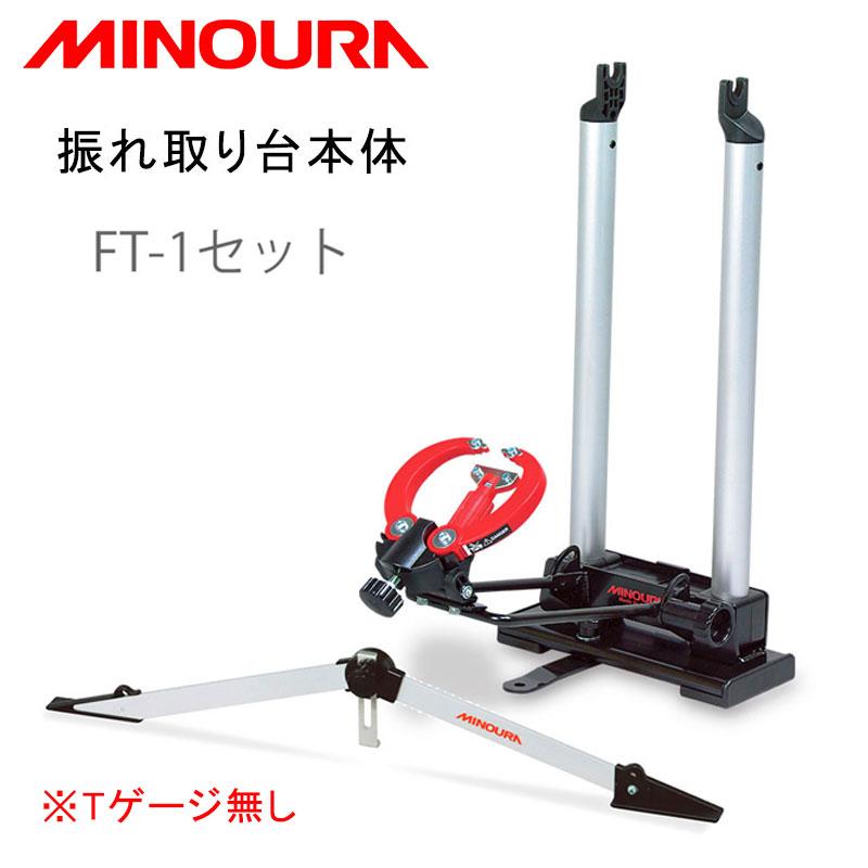 MINOURA (ミノウラ) RIM TRUING STAND FT-1 FT1(リム振れ取り台 FT1)[メンテナンス][ホイール][専用工具]