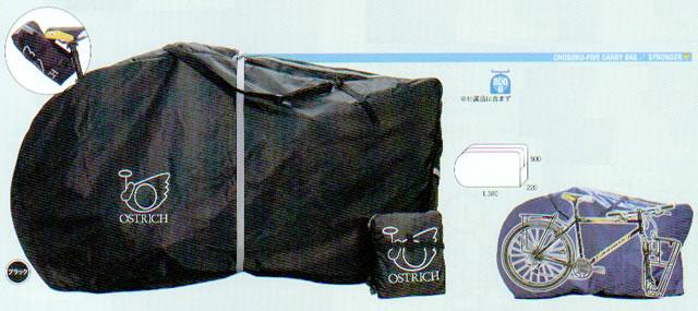 OSTRICH オーストリッチ CHOSOKU-FIVE CARRY BAG/STRONGER 超速FIVE 輪行袋 ストロンガー (車輪カバー付)[輪行・トランスポート][輪行袋]