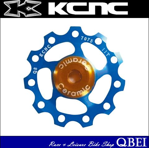 KCNC (ケーシーエヌシー) CERAMIC JOCKEY WHEEL (セラミックジョッキーホイール)[リアディレーラー][ロードバイク用]